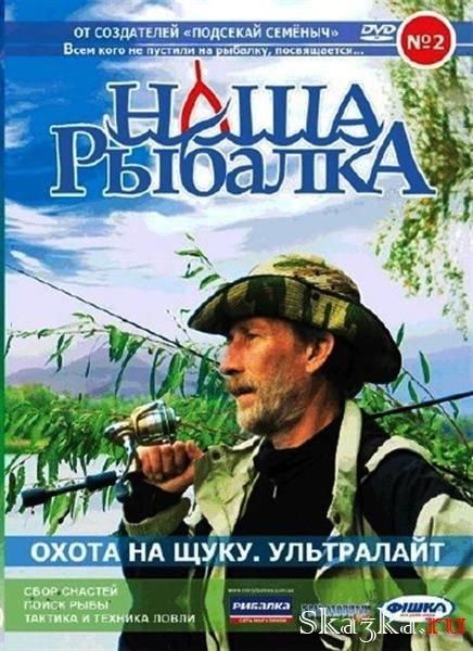 каталог фильмов охота и рыбалка