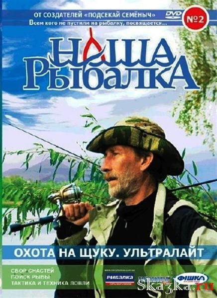 программа про рыбалку на щуку