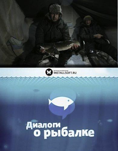 диалоги о подводной рыбалке