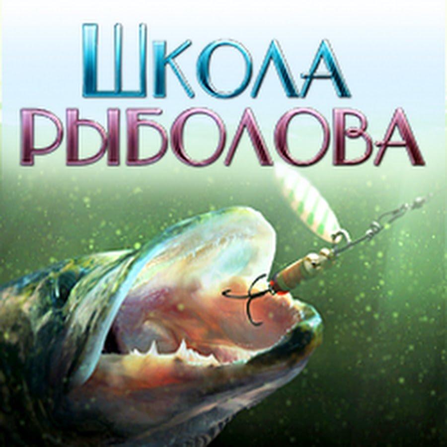 владислава ишутина школа рыболова